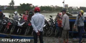 800x400ベトナムホイアンの川べり