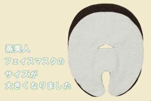 800X534蒸美人フェイスマスクのサイズが大きくなりましたKV-1
