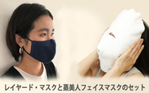 レイヤード・マスクと蒸美人フェイスマスクのセット