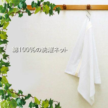 綿100%の洗濯ネット